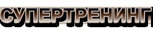 СУПЕРТРЕНИНГ. Бодипауэр без стероидов. Принцип ТЛЛТ. Натуральный тренинг от Ходокова Сергея.